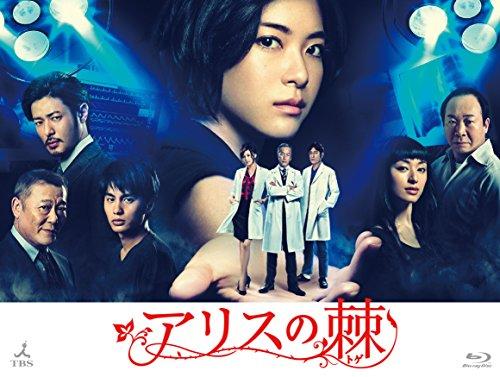 アリスの棘 [Blu-ray]