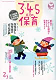 3・4・5歳児の保育 2010年 02月号 [雑誌]