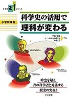 科学史の活用で理科が変わる (新教育21シリーズ)