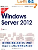 Windows Server 2012 (TechNet ITvV[Y)