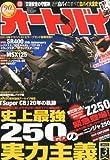 オートバイ 2013年 03月号