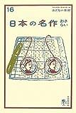 おとなの楽習17 日本の名作おさらい (おとなの楽習 16)