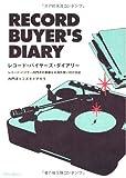 レコードバイヤーズダイアリー 内門洋+ミズモトアキラ