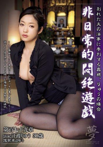 非日常的悶絶遊戯 別れた夫の法事に参列する奥様、りゅうの場合 江波りゅう AVS collector\'s [DVD]