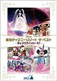 『東京ディズニーリゾート ザ・ベスト -春 &ブラヴィッシーモ! -』 〈ノーカット版〉 [DVD]