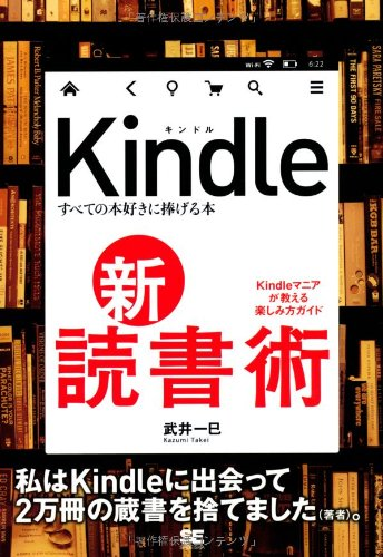 Kindle 新・読書術 すべての本好きに捧げる本