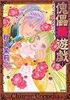 傀儡華遊戯~チャイニーズ・コッペリア~ (1) (ぶんか社コミックス)