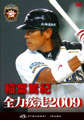 稲葉篤紀 全力疾走2009 [DVD]