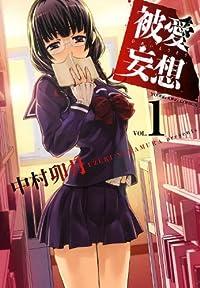 被愛妄想 1 (ヤングキングコミックス)