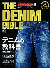 ザ・デニムバイブル (Lightning特別編集)
