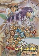 「ロードス島戦記~英雄騎士伝~」など廉価版DVD-BOX発売予定
