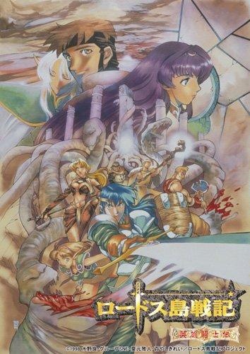 ロードス島戦記-英雄騎士伝-