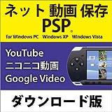 ネット 動画 保存 PSP DL版 [ダウンロード]