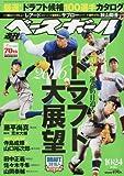 週刊ベースボール 2016年 10/24 号 [雑誌]
