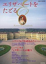 エリザベートをたどる&フランス革命の肖像