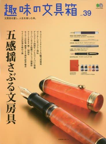 趣味の文具箱VOL.39 (エイムック 3493)