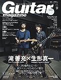 Guitar magazine (ギター・マガジン) 2014年 09月号 (CD付) [雑誌]
