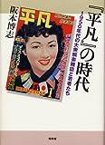 『平凡』の時代―1950年代の大衆娯楽雑誌と若者たち