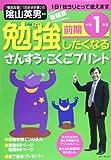 勉強したくなるさんすう・こくごプリント小学1年生前期 (び・えいぶる別冊)