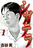 シガテラ(1)