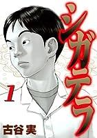 シガテラ(1): 1 (ヤンマガKC (1193))