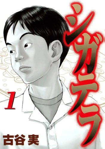シガテラ(1) (ヤングマガジンコミックス)