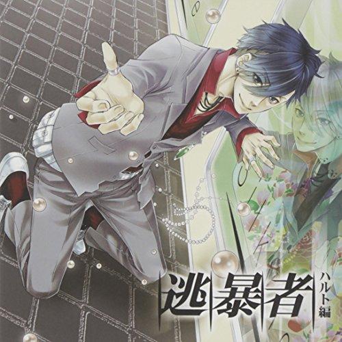 ドラマCD 逃暴者-ハルト編-