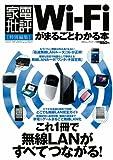 Wi -Fi がまるごとわかる本 (100%ムックシリーズ)