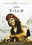 アパッチ[DVD]