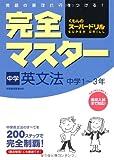 完全マスター中学英文法―くもんのスーパードリル 中学1~3年 (くもんのス-パ-ドリル)