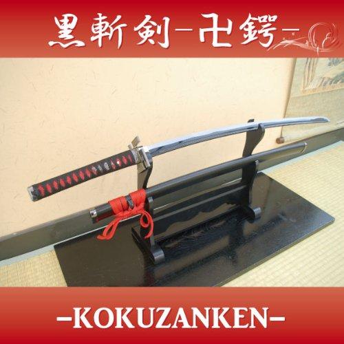 黒斬剣 卍鍔 -kokuzanken-黒塗刀身 模造刀仕様