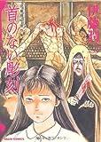 伊藤潤二傑作集7:首のない彫刻 (朝日コミックス) (あさひコミックス)