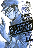 RAINBOW(12) (ヤングサンデーコミックス)