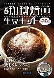 本格珈琲焙煎生豆キット ([バラエティ])