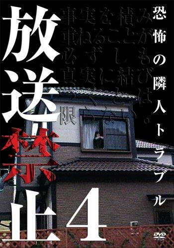 放送禁止4 恐怖の隣人戦争 [DVD]