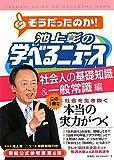 池上彰の学べるニュース4 (社会人の基礎知識&一般常識編)