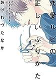 恋愛ルビの正しいふりかた【電子限定おまけ付き】 (ディアプラス・コミックス)