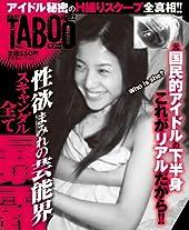 黄金のGT タブー Vol.22 (晋遊舎ムック)