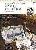 マスキングテープで作る大人可愛いコラージュ雑貨 (e-MOOK) [大型本] / 三津間 智子 (著); 宝島社 (刊)