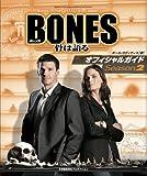 BONES -骨は語る- オフィシャルガイド Season2 (SHO-PRO BOOKS)
