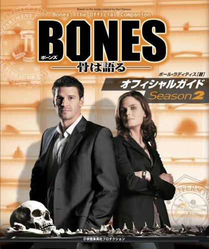 BONES -骨は語る- オフィシャルガイド Season2(ShoPro Books)