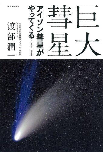 巨大彗星-アイソン彗星がやってくる