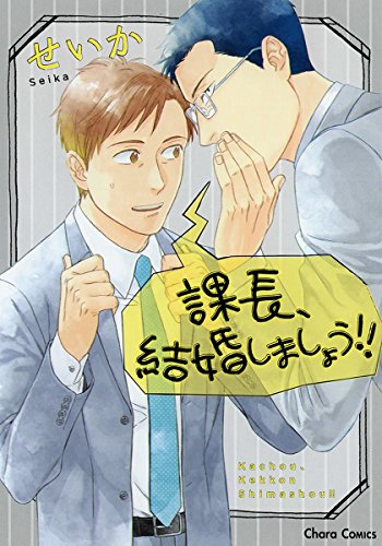 課長、結婚しましょう!! (キャラコミックス)