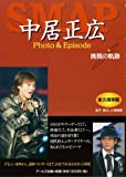 SMAP ������� Photo&Episode ĩ��ε��� (RECO BOOKS)