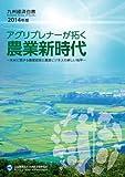 アグリプレナーが拓く農業新時代 (九州経済白書(2014年版))