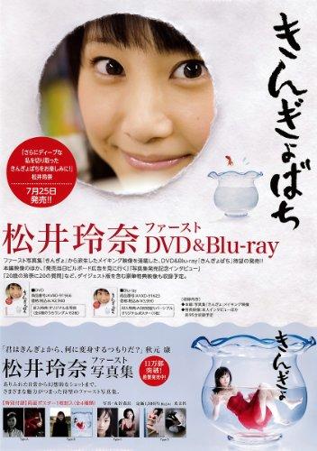 松井玲奈/ファーストDVD&Blu-ray「きんぎょばち」B2販促ポスター