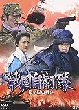 戦国自衛隊 関ヶ原の戦い[DVD]