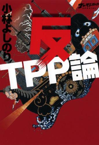 ゴーマニズム宣言スペシャル 反TPP論