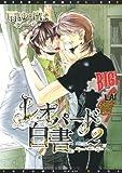 レオパード白書(2) (ディアプラス・コミックス)