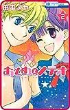 【プチララ】おとめとメテオ story06 (花とゆめコミックス)